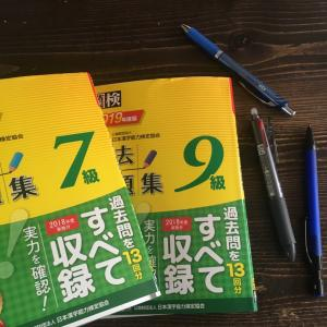 漢字検定試験〜9級(2年生)7級(4年生)合格!