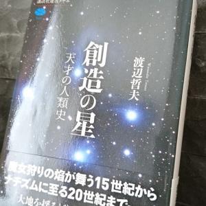 講談社選書メチエ 創造の星 天才の人類史