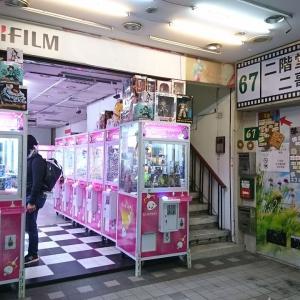 クレームゲーム 台北 カメラ街  景品