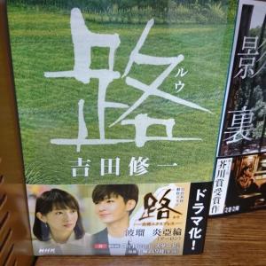 路ー台湾エクスプレス  台湾 新幹線 高速鉄道  吉田修一