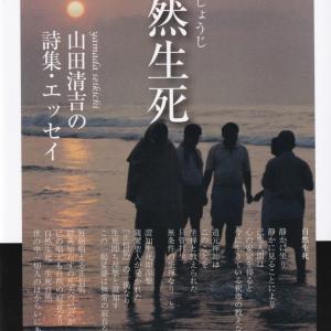山田清吉・詩集「自然生死」を読む