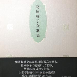 葛原妙子・歌集「橙黄」を読む