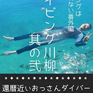 海河童「ダイビング川柳 其の弐」Kindle版を読む