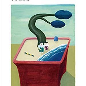 寺井奈緒美・歌集「アーのようなカー」Kindle Unlimited版を読む