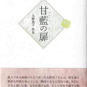 大野英子・歌集「甘籃の扉」を読む