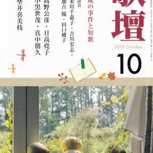 綜合歌誌「歌壇」10月号を読む