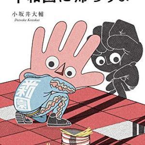 小坂井大輔・歌集「平和園に帰ろうよ」Kindle Unlimited版を読む