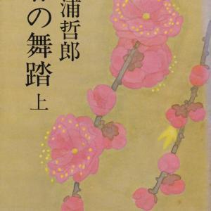届いた4冊(3)