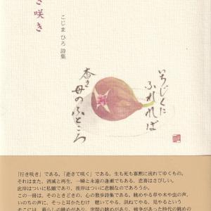 こじま ひろ詩集「逝き咲き」を読む