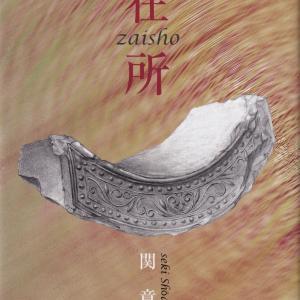 関章人・詩集「在所」を読む