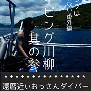 海河童「ダイビング川柳 其の参」を読む