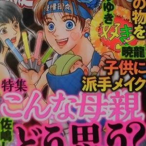 暁龍さんのマンガ2作品を読む