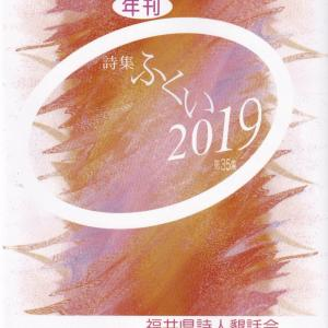 アンソロジー「詩集ふくい 2019」を読み了える。