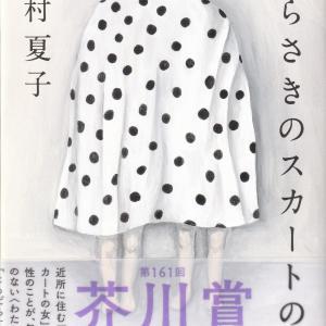 今村夏子「むらさきのスカートの女」を読む