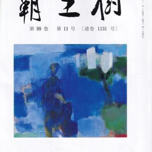 結社歌誌「覇王樹」11月号を読む