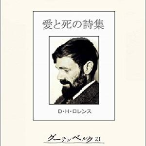 D・H・ロレンス「愛と死の詩集」Kindle Unlimited版を読む