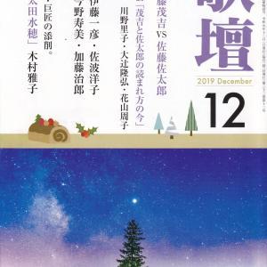 総合歌誌「歌壇」12月号を読む