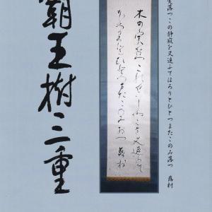 歌誌「覇王樹三重」No.125を読む