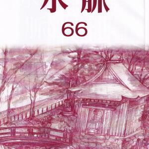 詩誌「水脈」66号を読む