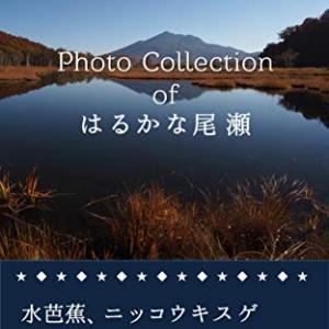 海河童「Photo Collection of はるかな尾瀬」Kindle版を観る