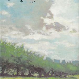 和田たんぽぽ読書会(2)