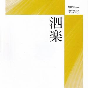 橋本俊明「研究菫月一露 ―その新体詩について―」を読む
