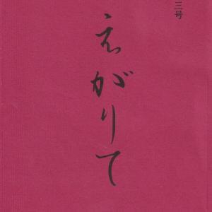 入手した4冊を紹介する(6)