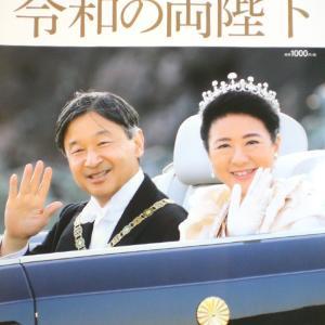 写真集「令和の両陛下」を観る
