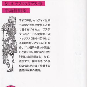 アストゥリアス「グアテマラ伝説集」を読む(4)