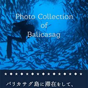 海河童「Photo Collection of Balicasag」Kindle Unlimited版を観る