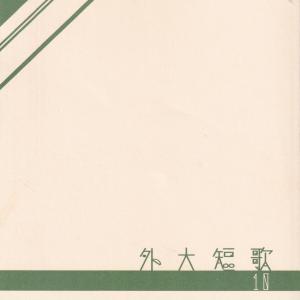 入手した3冊を紹介する(6)