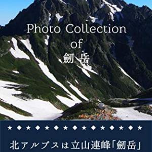 海河童「Photo Collection of 劒岳」Kindle版を観る