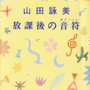山田詠美「放課後の音符(キイノート)」を読む