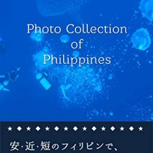 海河童「Photo Collection of Philippines」Kindle版を観る