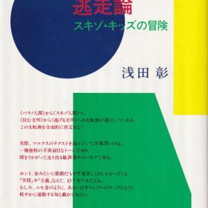 浅田彰「逃走論」を読む