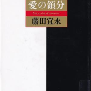 藤田宜永「愛の領分」を読む