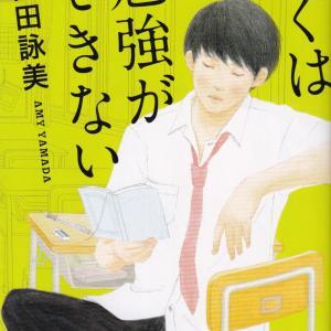 山田詠美「ぼくは勉強ができない」を読む