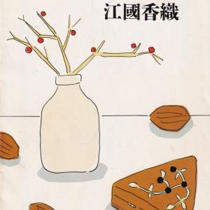 江國香織「こうばしい日々」を読む
