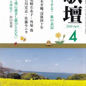 総合歌誌「歌壇」4月号を読む
