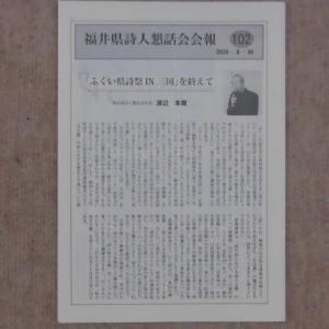 県詩人懇話会会報・102号