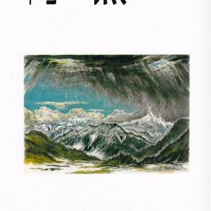 同人詩誌「青魚」No.92を読む