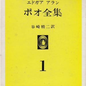 「ポオ全集 1」より(1)