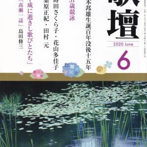 総合歌誌「歌壇」6月号を読む
