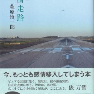 萩原慎一郎・歌集「滑走路」を読む