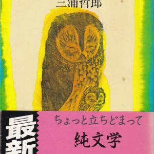 三浦哲郎「冬の雁」を読む