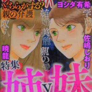 暁龍さんのマンガ「奪う姉 奪われれる私」を読む