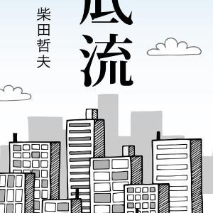 Kindle本・小説「底流」が無料キャンペーン中!