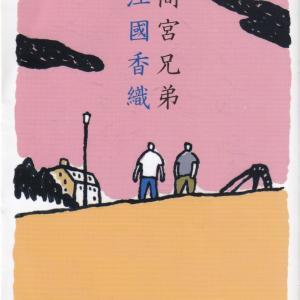 江國香織「間宮兄弟」を読む