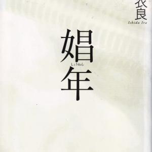 石田衣良「娼年」を読む
