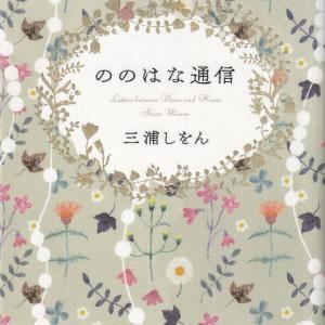 和田たんぽぽ読書会(6)
